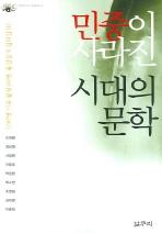 민중이 사라진 시대의 문학(아우또노미아총서 13)(반양장)