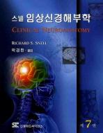 임상신경해부학(스넬) (무료배송)