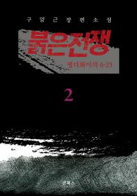 붉은전쟁. 2: 펑더화이의 6.25