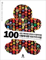 사람에 대한 100가지 사실(모든 기획자와 디자이너가 알아야 할)(위키북스 UX 시리즈 6)