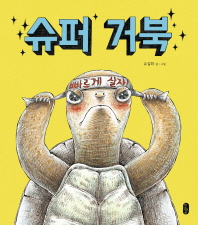 슈퍼 거북(그림책이 참 좋아 15)(양장본 HardCover)
