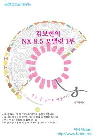 김보현의 NX 8.5 모델링 1부(동영상으로 배우는)