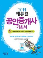 공인중개사 1차 기초서(2011)(에듀윌)