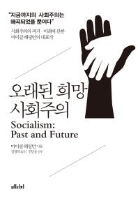 오래된 희망 사회주의
