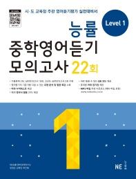 중학영어듣기 모의고사 22회 Level 1(능률)