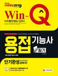 용접기능사 필기 단기완성(2019)(Win-Q(윙크))(개정판 5판)