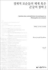 경제적 모순들의 체계 혹은 곤궁의 철학. 2(지식을만드는지식 사상선집)