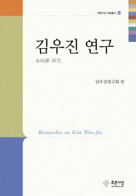 김우진 연구(푸른사상 학술총서 39)