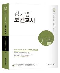 김기영 보건교사 기출문제집(2019)