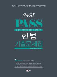 헌법 기출문제집(MGI PASS)(2판)