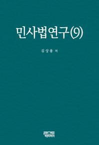 민사법연구. 9(양장본 HardCover)