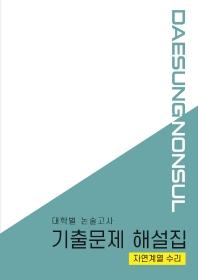 대학별 논술고사 기출문제 해설집: 자연계열 수리(2021)