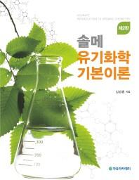 유기화학 기본이론(솔메)(2판)