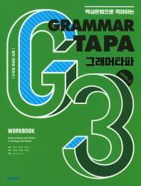 Grammar TAPA(그래머타파) Level. 3(핵심문법으로 격파하는)