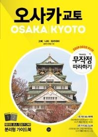 무작정 따라하기 오사카 교토(2019-2020)