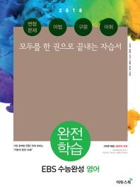 고등 영어 완전학습(2018)