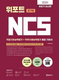 NCS 직업기초능력평가+직무수행능력평가 통합 기본서(2020 하반기)
