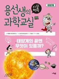 용선생의 시끌벅적 과학교실. 11: 태양계(양장본 HardCover)