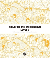Talk To Me In Korean Level. 7