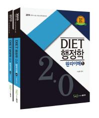이상헌 DIET 행정학 2.0(원리이해) 세트