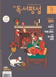 중학독서평설(2020년 12월호)