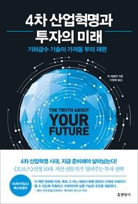 4차 산업혁명과 투자의 미래