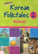 Famous Korean Folktales 2 (Animals)