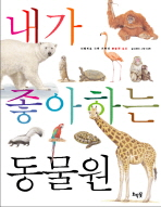 내가 좋아하는 동물원(내가 좋아하는 시리즈)(양장본 HardCover)