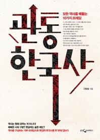 관통 한국사