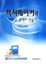 렉처메이커로 이러닝 콘텐츠 만들기(CD1장포함)