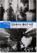 영화에서의 몽타주 이론(개정판)(열화당 미술책방 024)(반양장)