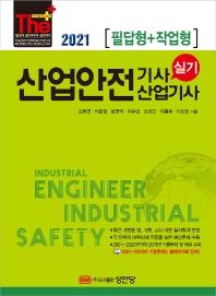 2021 산업안전기사산업기사 실기 필답형+작업형(개정증보판 15판)