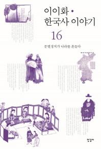 이이화 한국사 이야기. 16  문벌정치가 나라를 흔들다