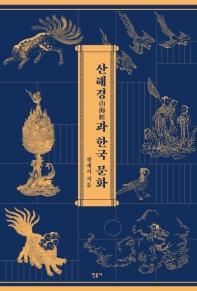 산해경山海經과 한국 문화
