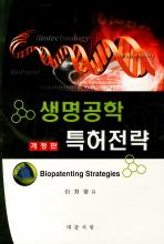 생명공학 특허전략(개정판)