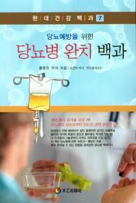 당뇨병완치백과(당뇨예방을 위한)(현대건강백과 7)
