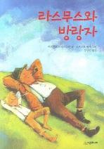 라스무스와 방랑자(시공주니어 문고 독서 레벨 3 38)
