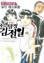 소년탐정 김전일 단편집. 3