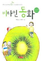 비타민 동화 (두번째 이야기) /계림/1-631058