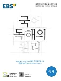고등 독서(2021)(EBS 국어 독해의 원리)