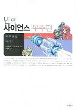만화 사이언스 우주편(우주개발 이야기)