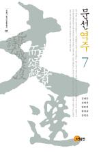 문선역주. 7(서울대 중국어문학 총서 1)(양장본 HardCover)