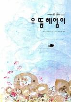 으뜸 헤엄이(마루벌의 좋은 그림책 15)(양장본 HardCover)