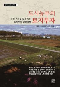 도시농부의 토지투자(천기누설 토지투자 8)