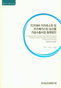 TCR대비 카자흐스탄 및 우즈베키스탄 농산물 가공수출사업 협력방안