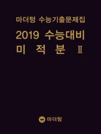 고등 미적분2 수능기출문제집(2019 수능대비)