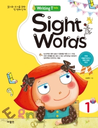 Sight Words(사이트 워드). 1(Writing T kids)