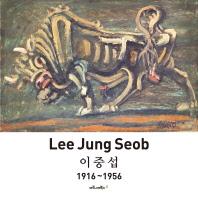 이중섭(Lee Jung Seob) 1916~1956