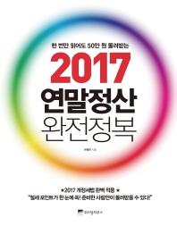 2017 연말정산 완전정복(한 번만 읽어도 50만 원 돌려받는)