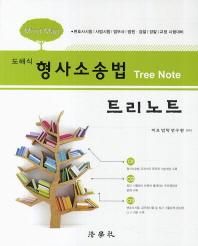 형사소송법 트리노트(도해식)(전정판)